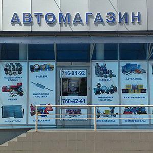 Автомагазины Ачинска