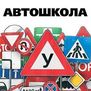Автошколы Ачинска