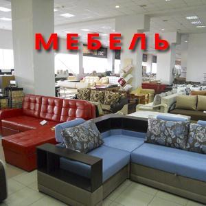 Магазины мебели Ачинска