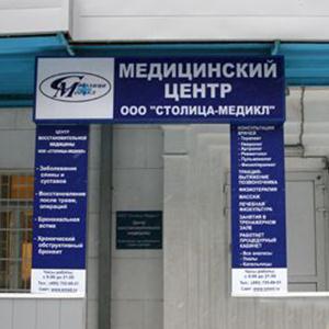 Медицинские центры Ачинска