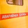 Аварийные службы в Ачинске