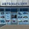 Автомагазины в Ачинске