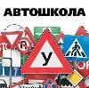 Автошколы в Ачинске