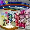 Детские магазины в Ачинске