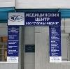 Медицинские центры в Ачинске