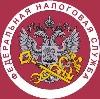 Налоговые инспекции, службы в Ачинске