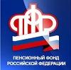 Пенсионные фонды в Ачинске