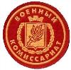 Военкоматы, комиссариаты в Ачинске