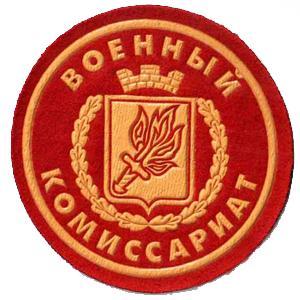 Военкоматы, комиссариаты Ачинска